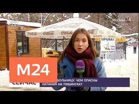 Смотреть фото Чем опасны катания на тюбингах - Москва 24 новости россия москва