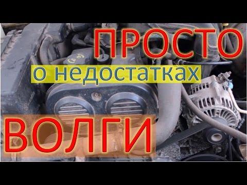 ГАЗ 31105 Волга на крайслер  Как проверить автомобиль перед покупкой