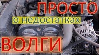 ГАЗ 31105 Волга (тест драйв) Как проверить автомобиль перед покупкой(Обзор ГАЗ 31105 Волга, во время просмотра Вы узнаете основные слабые места автомобиля, на которые стоит обрати..., 2015-11-19T16:32:12.000Z)
