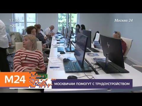 """Специализированный центр занятости населения """"Моя карьера"""" открылся в столице - Москва 24"""