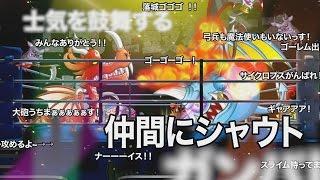 【激闘リーグ!】とことん!城とドラゴン♪ thumbnail