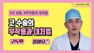 코 수술의 부작용과 대처법