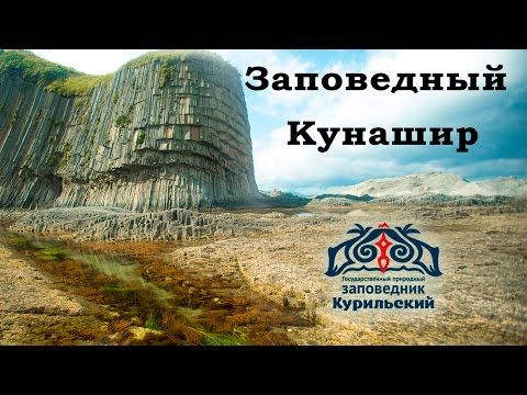 """""""Заповедный Кунашир"""" фильм о заповеднике """"Курильский"""", 2015г."""