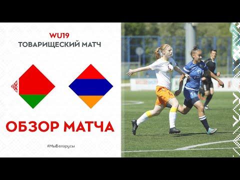 Женский футбол. WU-19. Беларусь – Армения. Видеообзор матча