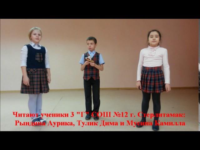 """Изображение предпросмотра прочтения – «3 """"г"""" СОШ №12 г. Стерлитамак» читают произведение «Парус (Белеет парус одинокий…)» М.Ю.Лермонтова"""