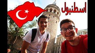 هل تستحق اسطنبول الزيارة ؟ اول يوم لي في اسطنبول #فنتاستك!!
