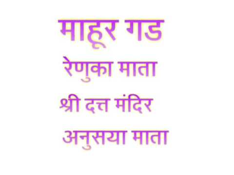Mahur Gad Darshan