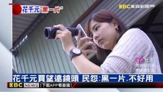 花千元買望遠鏡頭 民怨:黑一片、不好用