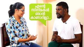 എന്റെ സിനിമകൾ ഞാൻ കാണാറില്ല വിനായകൻ വെളിപ്പെടുത്തുന്നു | Vinayakan Interview