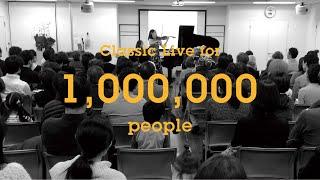 """100万人のクラシックライブ""""様とのコラボレーション:鈴木・石田組によ..."""
