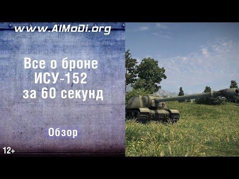 ИСУ-152: Все о броне ИСУ-152 за 60 секунд. Зоны пробития ИСУ-152. Схема бронирования ИСУ-152 AlMoDi