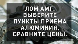 Лом АМг. Выберите пункт приема алюминия, сравните цены.(http://lominfo.ru Выберите пункт приема алюминия, сравните цены. Прием алюминия АМг https://youtu.be/ZdrzTlsiSn4 Прием алюминия..., 2016-06-03T14:48:51.000Z)