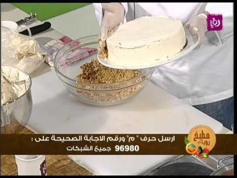 مطبخ رؤيا مع نبيل - كعكة النيسكافيه | Roya