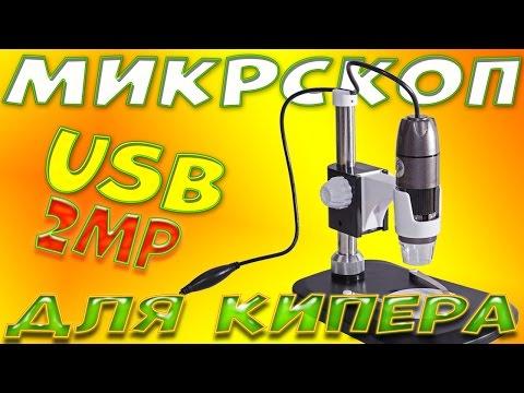 USB-микроскоп из Китая для мирмикипера. Обзор и тесты видео + бонус