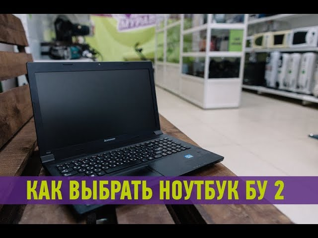 Как выбрать ноутбук бу 2