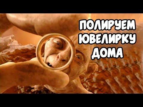 Как отполировать золотое кольцо в домашних условиях от царапин