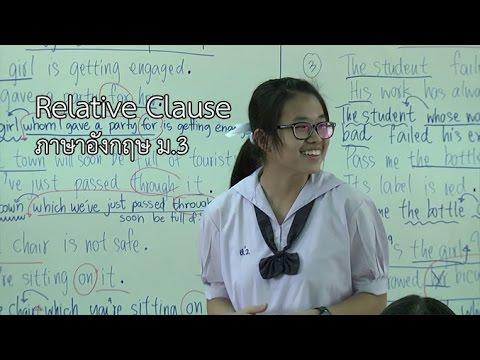 ภาษาอังกฤษ ม.3 Relative Clause ครูซี บุญยโกศล