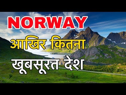 AMAZING FACTS ABOUT NORWAY IN HINDI || 76 दिन तक रात नही होती || जेल है होटेल जैसा || AMAZING NORWAY