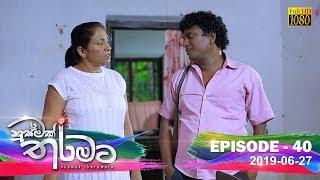 Husmak Tharamata | Episode 40 | 2019-06-27 Thumbnail