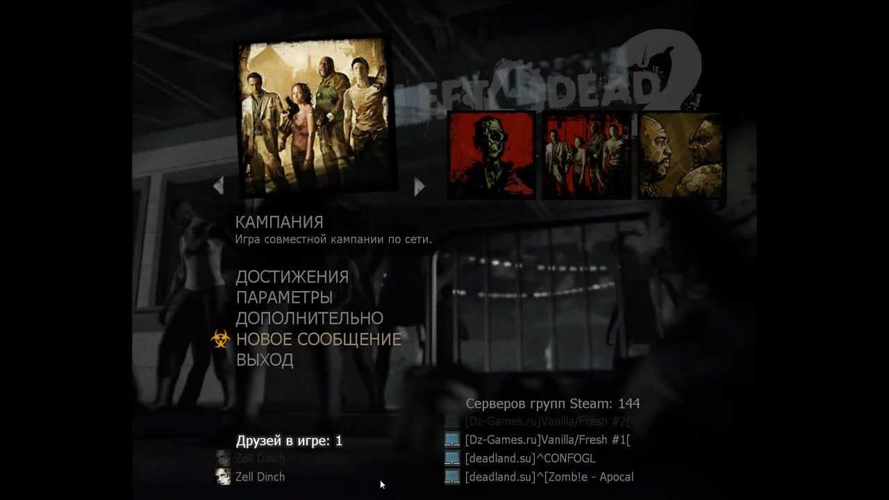 серверы left 4 dead