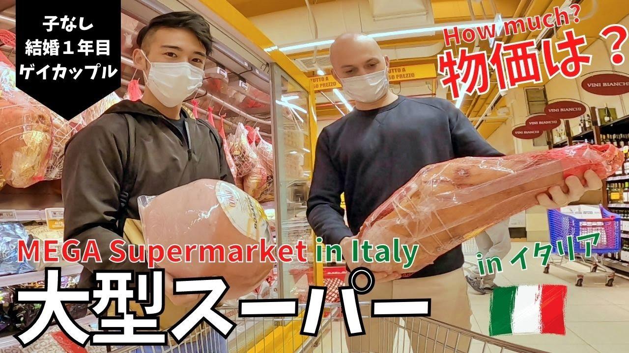 【買い物】ピザの国の物価紹介!結婚2年目ゲイカップルが大型スーパーで買い物