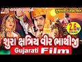 Download Shura  kshatriy Veer Bhathiji || શૂરા ક્ષત્રિય  વીર ભાથીજી || વિક્રમ ઠાકોર સુપર હિટ્સ ફિલ્મ  || MP3 song and Music Video