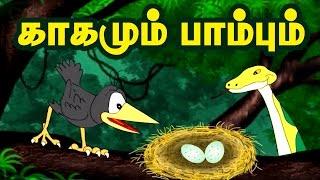 காகமும் பாம்பும் | Crow & Snake ( Tamil Stories ) | Moral Stories for Kids