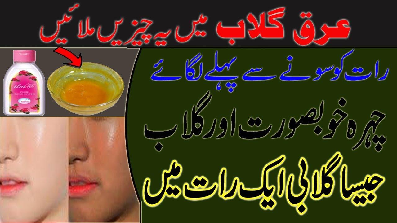 Rang Gora Karne Ki Tips - Face Beauty Tips - Rose Water for Skin