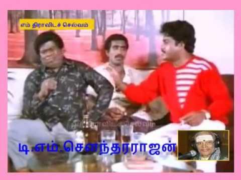Vaarai En Thozha Vaarayo TMS Hit Song