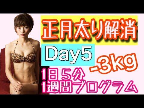 【お正月太り解消1週間プログラムDay5】バストアップ&二の腕痩せ