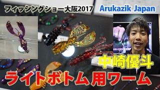 Arukazik Japan ライトボトム用ワーム~中崎優斗【フィッシングショーOSAKA2017】