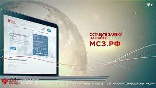 видео лечение в москве по омс
