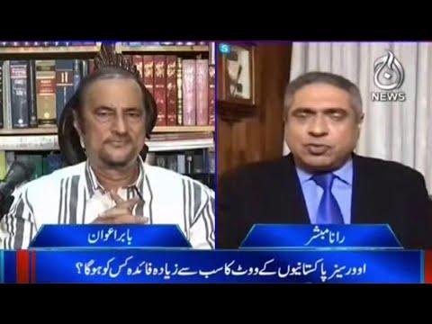 Overseas Pakistanion Ko Vote Ka Haq..PMLN Ki Mukhalfat | Aaj Rana Mubashir Kay Sath | 13 June 2021 |
