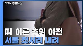 [날씨] 때 이른 추위 속 서울 첫서리...퇴근길, 수…