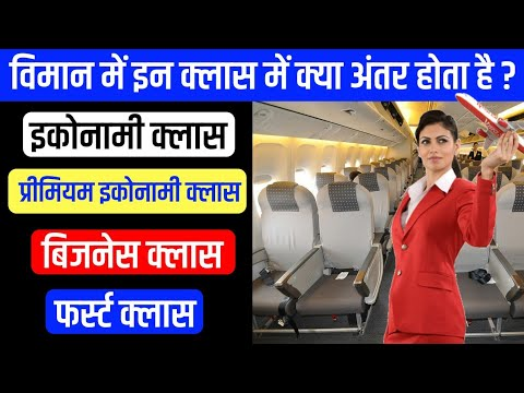 Economy class vs Business class vs First class in flight