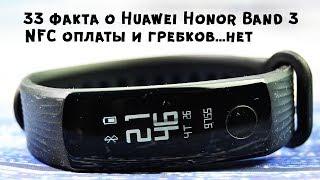33 факта о браслете Huawei Honor Band 3 II Тесты дистанции