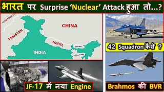 What if There is a Surprise 'Nuclear' Attack ? | 42 squadron | brahmos BVR | JF17 vs Tejas