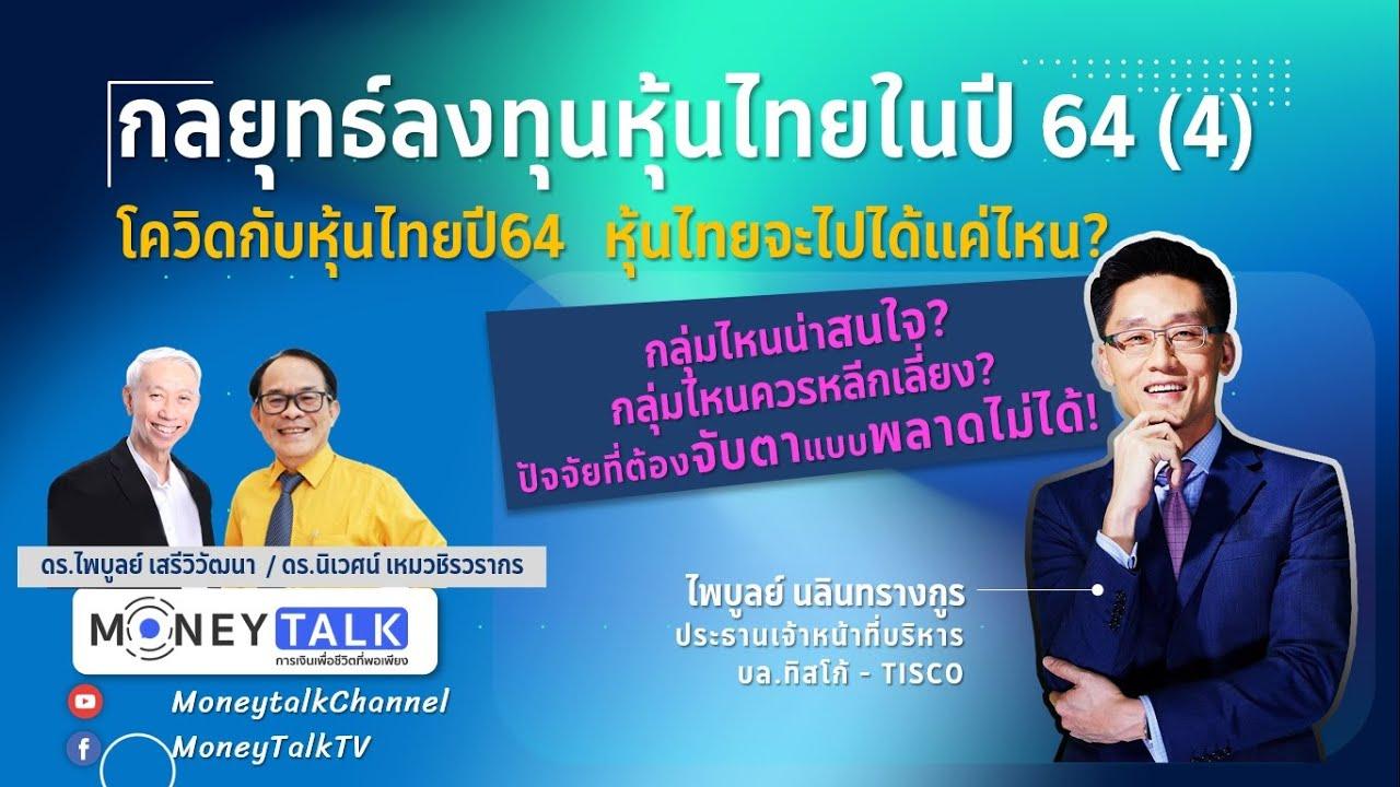 MONEY TALK Special - กลยุทธ์ลงทุนหุ้นไทยในปี64(4) - หุ้นไทยจะไปได้แค่ไหน? - 30 ธันวาคม 2563