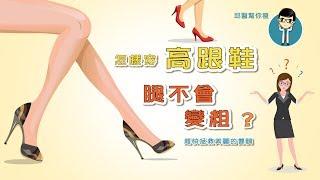 邱醫幫你瘦 高跟鞋這樣穿 腿不會變粗 快來看秘笈喔