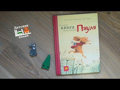 Большая книга приключений Пауля.  3+ | Детская книжная полка