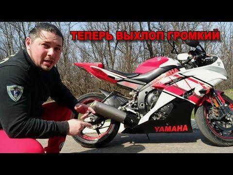 Yamaha R6...сделал громче выхлоп.....не удаляя КАТАЛИЗАТОР...