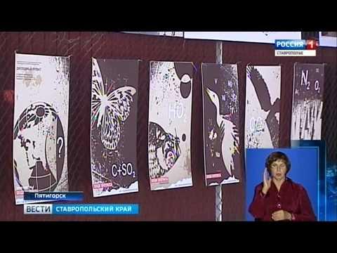 Молодые дизайнеры состязаются в Пятигорске