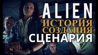 Чужой 1979(Alien) - [ИСТОРИЯ СОЗДАНИЯ СЦЕНАРИЯ]