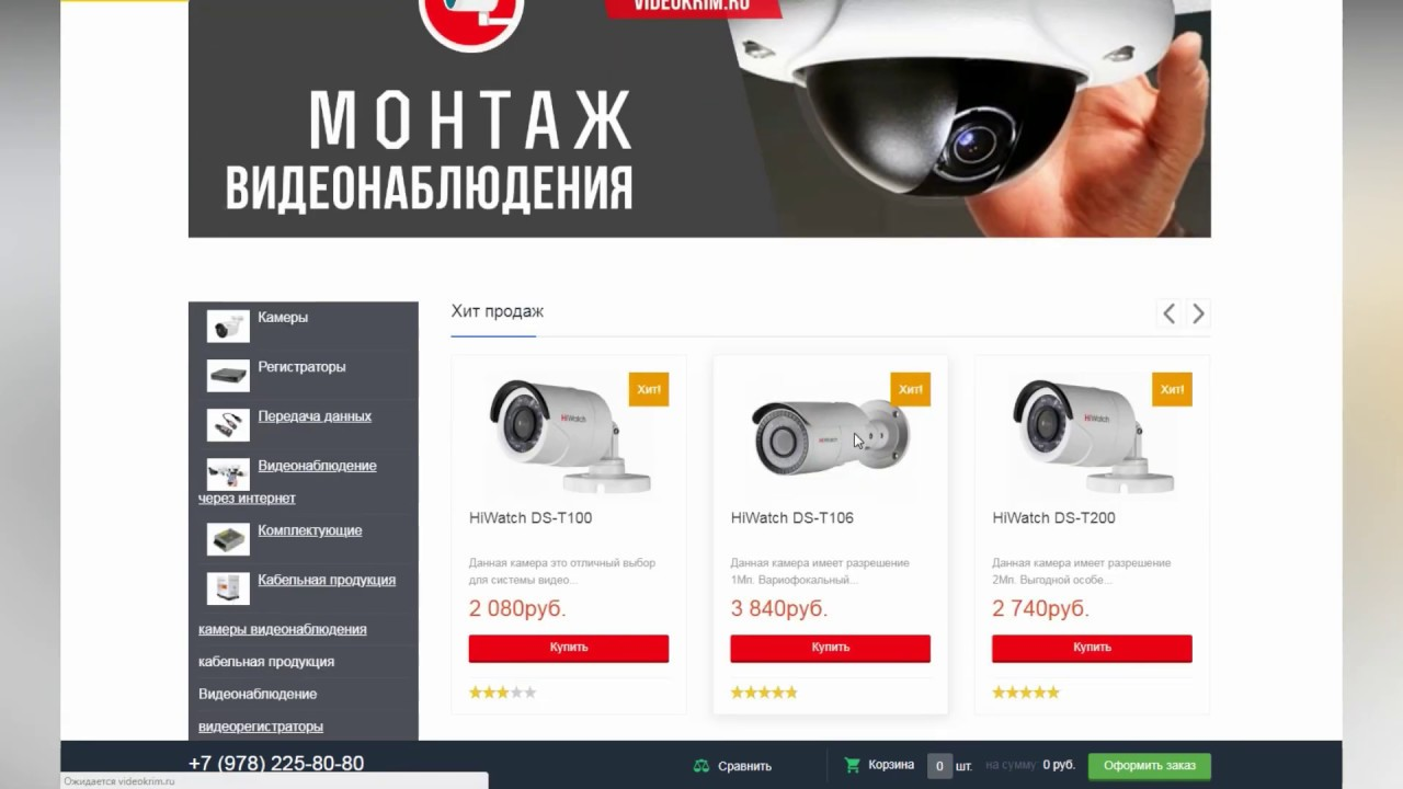 Интернет Магазины Симферополь Крым