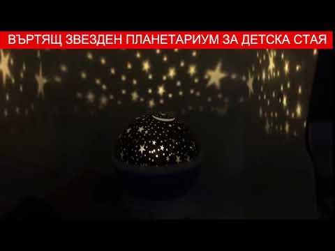 НОЩНА ЛАМПА-ПЛАНЕТАРИУМ MASTER STAR