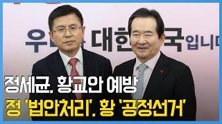 정세균, 황교안 예방… 정 '법안 처리', 황 '공정선거' 당부
