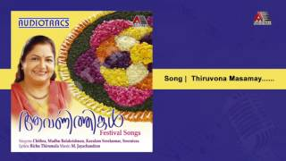 Thiruvona Masamai | Aavani Thingal
