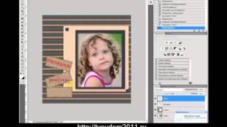 Как вставить фото в рамку в Фотошопе(Подробное руководство, как правильно выбрать рамку и вставить в нее фото в программе Фотошоп. http://superfotki2013.ru., 2013-02-09T13:17:44.000Z)