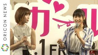チャンネル登録:https://goo.gl/U4Waal 女優の土屋太鳳が30日、都内で...