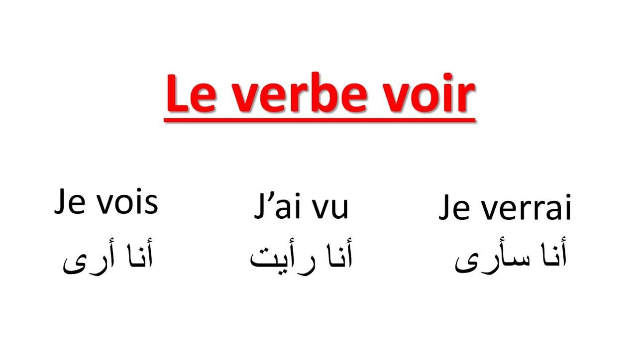 Conjugaison Le Verbe Voir Au Present Au Passe Compose Et Au Futur تعلم الفرنسية Youtube